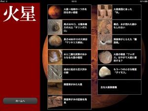 火星の内容一覧ページ