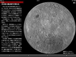 画像切り替え(月の裏)