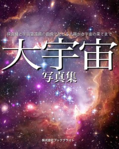 universe-cover_for_HP