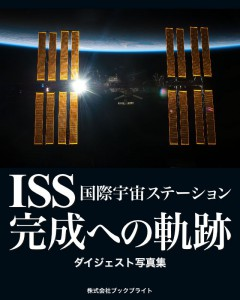 iss_cover