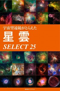 nebula_select_cover