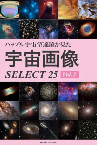 Hubble_select25_2_cover-001