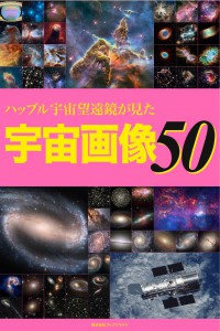 Hubble_select50_cover-001