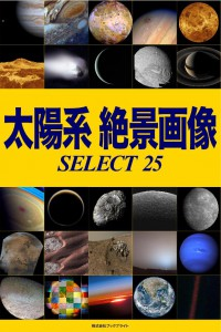 planets_select_cover-001