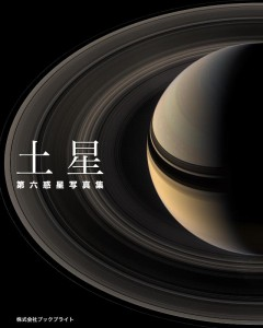 saturn_cover