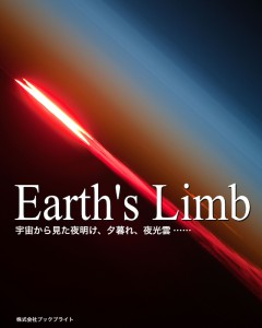 earth_limb_cover_forHP
