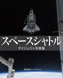 shuttle_cover_forHP