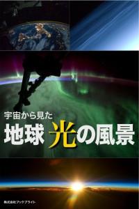 earth_lightscene_cover