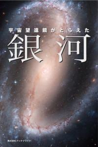 galaxy_cover-HP