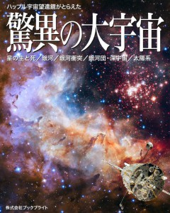 Hubble_3rd_cover-HP