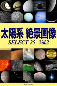 planets_select_vol2_cover-HP