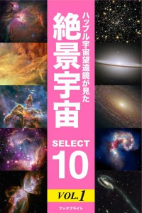 Hubble_select10vol1cover