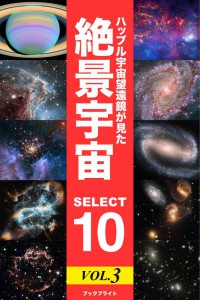 Hubble_select10vol3cover