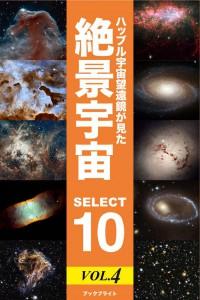 Hubble_select10vol4cover