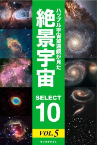 Hubble_select10vol5cover