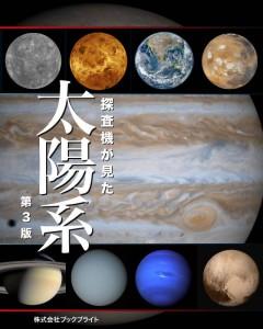 solarsystem_ver3_coverHP