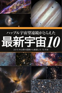 Hubble_new10-002_cover-HP