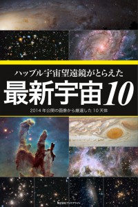 Hubble_new10_cover-forHP002