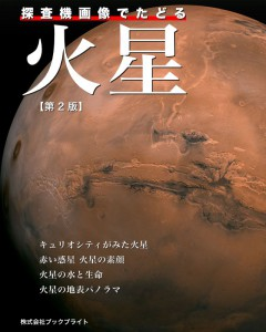 mars_cover_HP